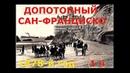 ДОПОТОПНЫЙ САН ФРАНЦИСКО 1878 год Панорама ГДЕ ЛЮДИ 1ч