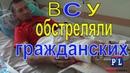 Мужчина ранен в результате обстрела ВСУ в Докучаевске