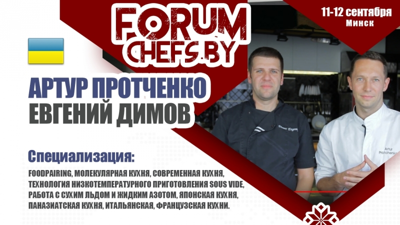 Артур Протченко и Евгений Димов приглашают на FORUM CHEFS BY
