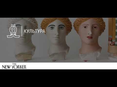 Миф о белизне античных скульптур [The New Yorker]