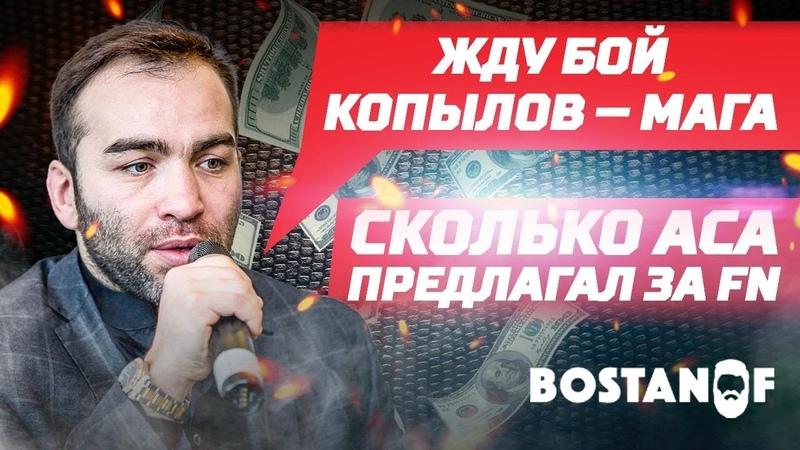 Камил Гаджиев жду бой Копылов - Мага. Сколько АСА предлагал за FN