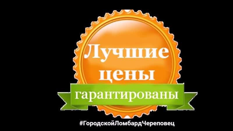 ул. Молодёжная 18 т. 29 63 30 Городской Ломбард Череповец