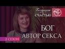 Бог автор секса | Нина Ряховская | Ирина Брянцева