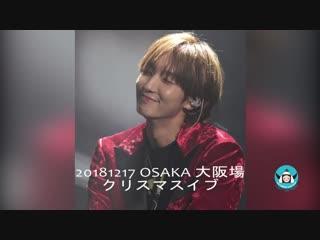 20181217 ASIA TOUR Delght OSAKA by LJG Taiwan Fan Club 