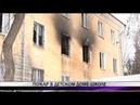 В Нижнем Тагиле в детском доме произошел пожар