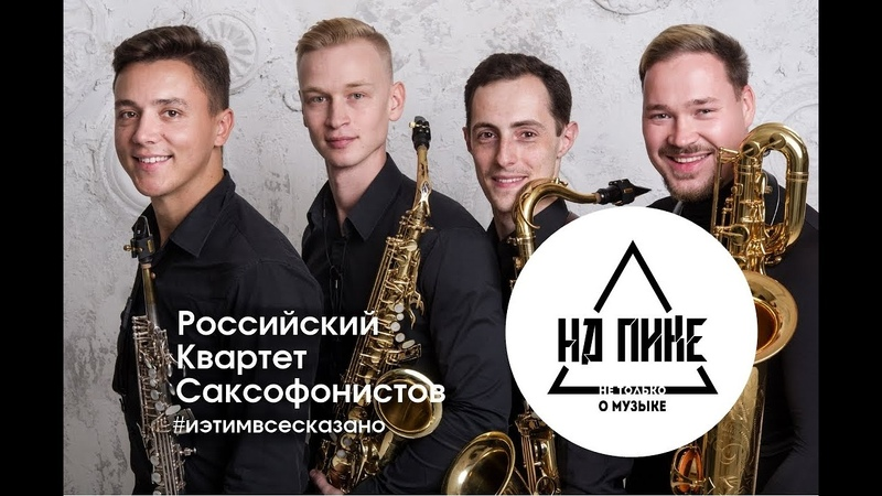 Российский Квартет Саксофонистов иэтимвсесказно Почему РОССИЙСКИЙ Как быть КВАРТЕТОМ нАПИКе