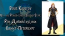 Denis Kadetov - Uta no Prince-sama Legend Star - Рен Джингуджи - Санкт-Петербург