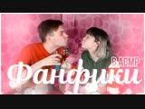 [Anastasiz] ФАНФИКИ В АСМР