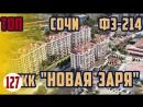 Сочи ТОП ЖК НОВАЯ ЗАРЯ группа вк Новостройки в Сочи Недвижимость