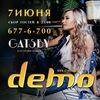 07.06 — ДЕМО — Gatsby Bar (СПБ)