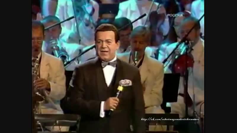 Иосиф Кобзон - Мне доверена песня (Г.Мовсесян - Л.Ошанин) (Юбилейный концерт к 65-летию 11.09.2002)