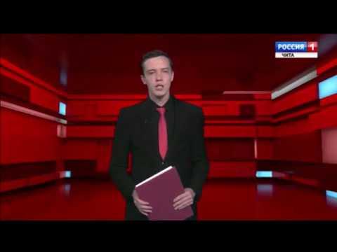 Вести-Чита. Дежурная часть, 1 сентября 2018