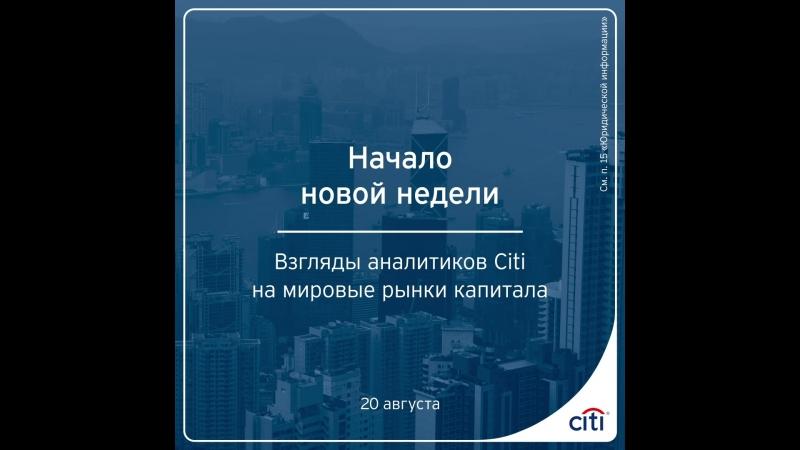 Взгляды аналитиков Citi на мировые рынки капитала
