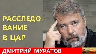 Дмитрий Муратов Как чекист провокатор создал Новое величие 17 08 2018