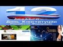 День Конституции, годовщина на канале и Новогодний мюзикл на Россия-1