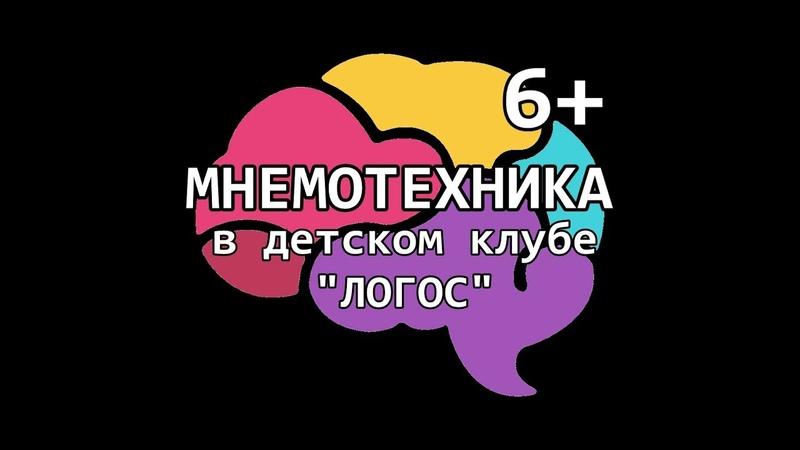 Мнемотехника в детском клубе ЛОГОС, г. Долгопрудный