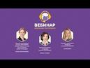 Вебинар компании ТЕНТОРИУМ® от 8 ноября 2018 года