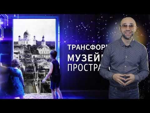 Трансформация музейного пространства(12 выпуск): снимаем тизер , популяризация музеев в г.Пермь