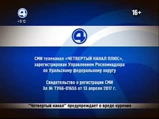 Начало эфира после профилактики (Катунь 24 [г. Барнаул], 17.10.2018)