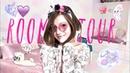 PETRAsh VLOG: ROOM TOUR ~ Моя Комната!♡