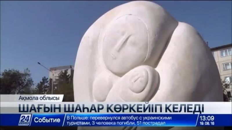 Степногорск қаласы көркейіп келеді rsk aqm
