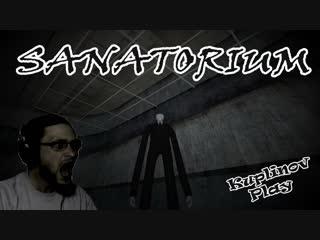 [Kuplinov ► Play] Slender Sanatorium Прохождение ► НЕЧЕСТНЫЙ СЛЕНДЕР! ► ИНДИ-ХОРРОР
