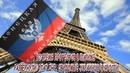 Во время протестов в Париже развернули флаг ДНР, «свидомые» украинцы в ярости