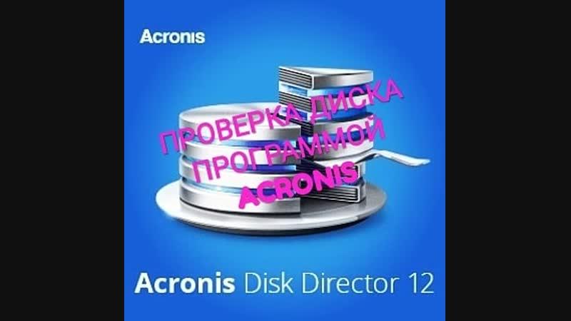 Проверка диска через Acronis