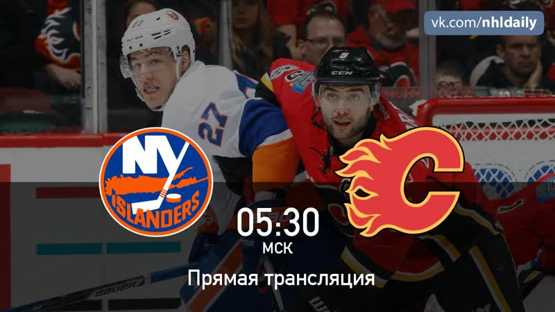 New York Islanders 🆚 Calgary Flames