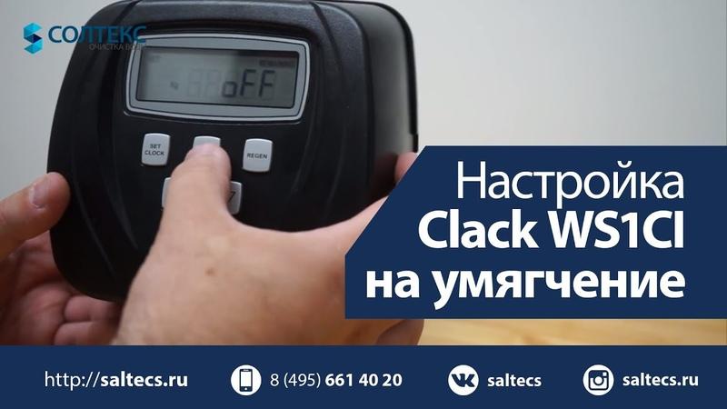 Настройка Clack WS1CI на умягчение