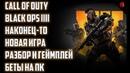 Call of Duty Black Ops 4: НАКОНЕЦ-ТО НОВАЯ ИГРА? Разбираем бету BO4 на ПК