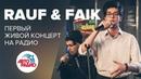 Первый живой концерт Rauf Faik на радио ( LIVE Авторадио)