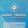 MONEY-TRAFFIC - Дарит вам 15% ко вкладу