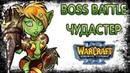BOSS BATTLE | Wс3 | Warcraft 3 | Пакости боссам | 11