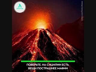 в Италии проснулся вулкан | АКУЛА