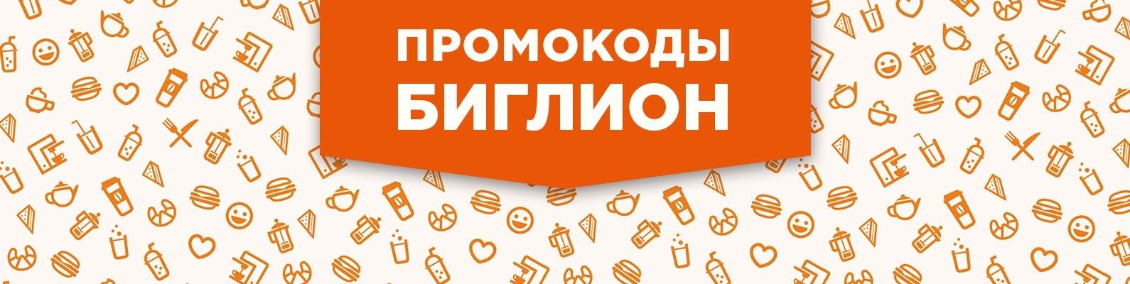 7a564ca6c222e Промокоды Биглион   ВКонтакте