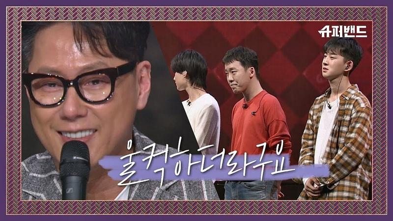 ※눈물 주의※ 윤종신(Yoon Jong Shin)의 진심이 담긴 말에 단체 울컥ㅠ_ㅠ 슈퍼밴드 (SuperBand) 10