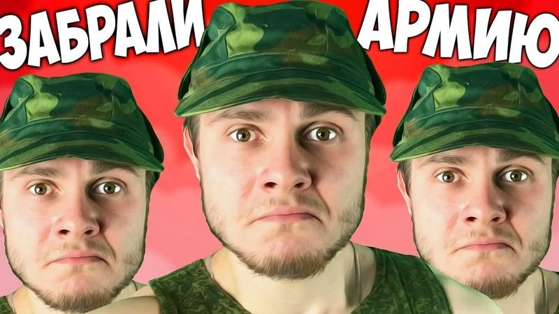 Как меня в армию забирали