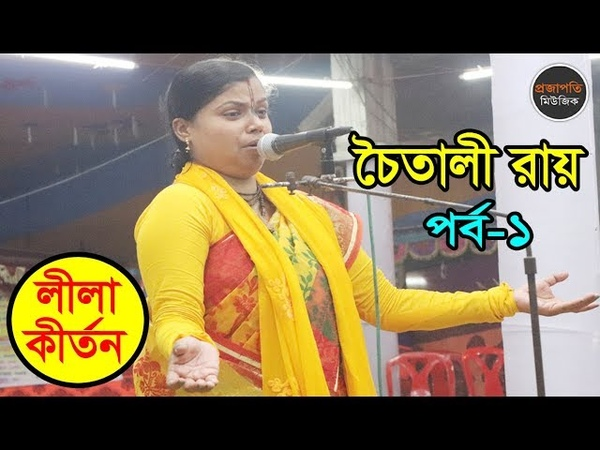 BANGLA LILA KIRTAN 2019 | CHOITALL RAI | PART-1 | বাংলা কীর্তন ২০১৯ | BANGLA KIRTON 2019
