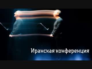 Рыжаков читает Вырыпаева («Иранская конференция»)