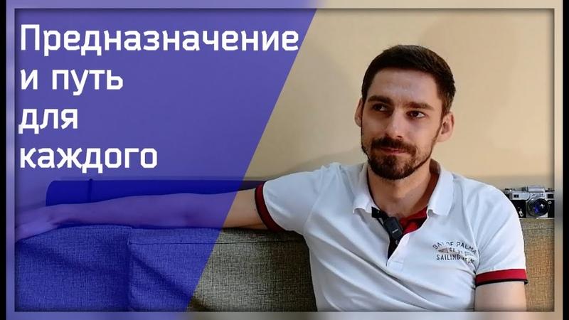 Дмитрий Шпилевой. Предназначение и путь для каждого