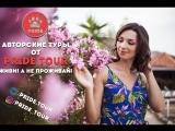 PRIDE TOUR. Екатерина. Турция (Кемер) 16-23 мая 2018 г.