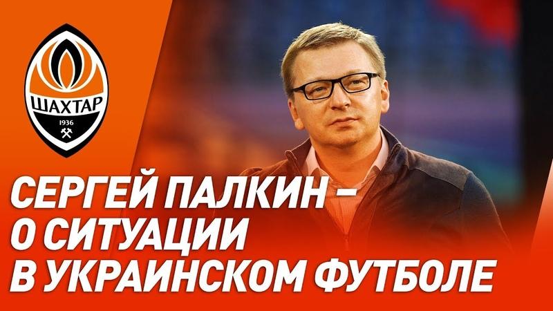 Сергей Палкин – о трансферной политике Шахтера, УПЛ и украинском футболе