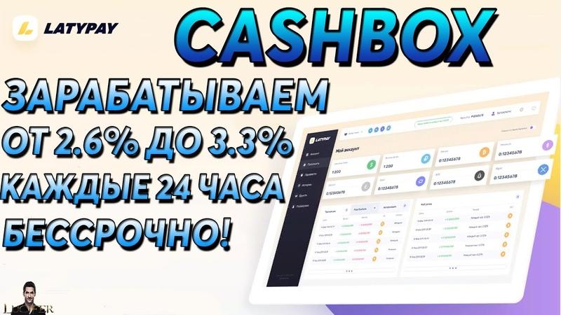 ОБЗОР - CASHBOX - ЗАРАБАТЫВАЕМ ОТ-2.6 ДО-3.3 КАЖДЫЕ 24 ЧАСА БЕССРОЧНО!
