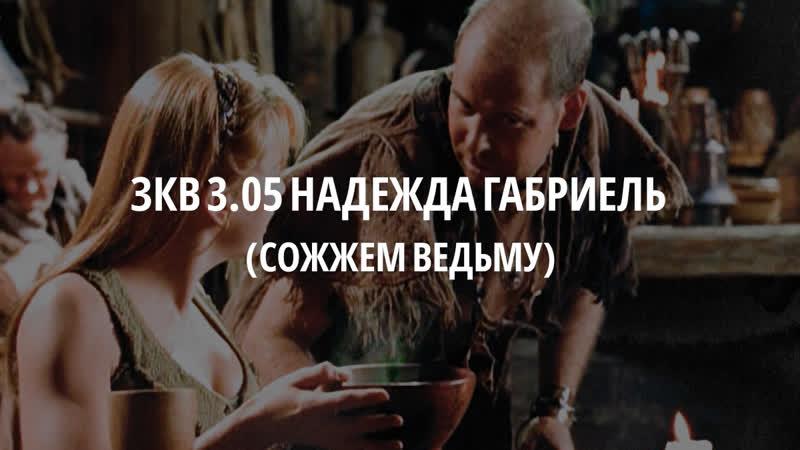 01 - ЗКВ s3e05 Отрывок (Сожжем ведьму)