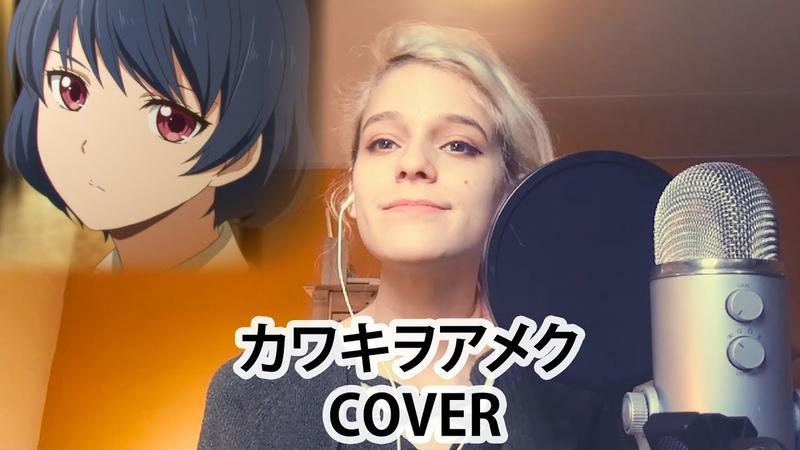 🌸 KIMI カワキヲアメク Kawaki wo Ameku Domestic na Kanojo OP COVER