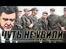 Порошенко чуть не разорвали пьяного в вдребезги в Киеве Бль, прекрати войну