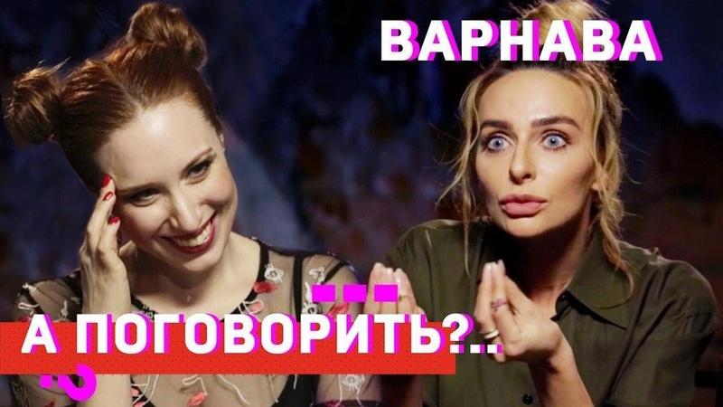 Варнава о Comedy Woman, каминг-ауте друга, скинхедах и комплексах А поговорить..