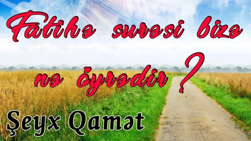 Şeyx Qamət (Allah onu qorusun) - Fatihə surəsi bizə nə öyrədir