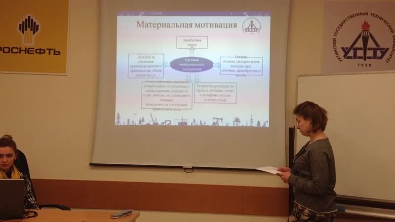 Науменко М.Д. - Мотивация работника к соблюдению требований безопасности